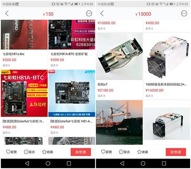 Объявление о распродаже майнингового оборудования в Китае