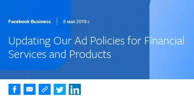 Facebook разрешил рекламу блокчейн-технологий