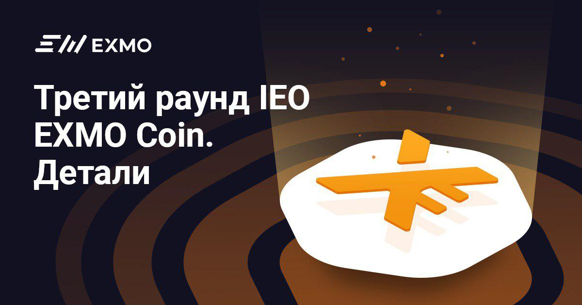 Заключительный раунд IEO EXMO Coin